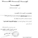 Certificat-de-compétence-professionnelle-2